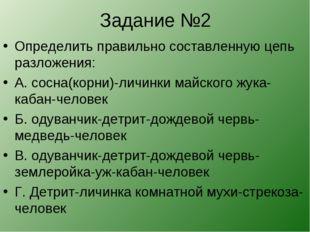 Задание №2 Определить правильно составленную цепь разложения: А. сосна(корни)