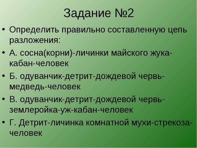Задание №2 Определить правильно составленную цепь разложения: А. сосна(корни)...
