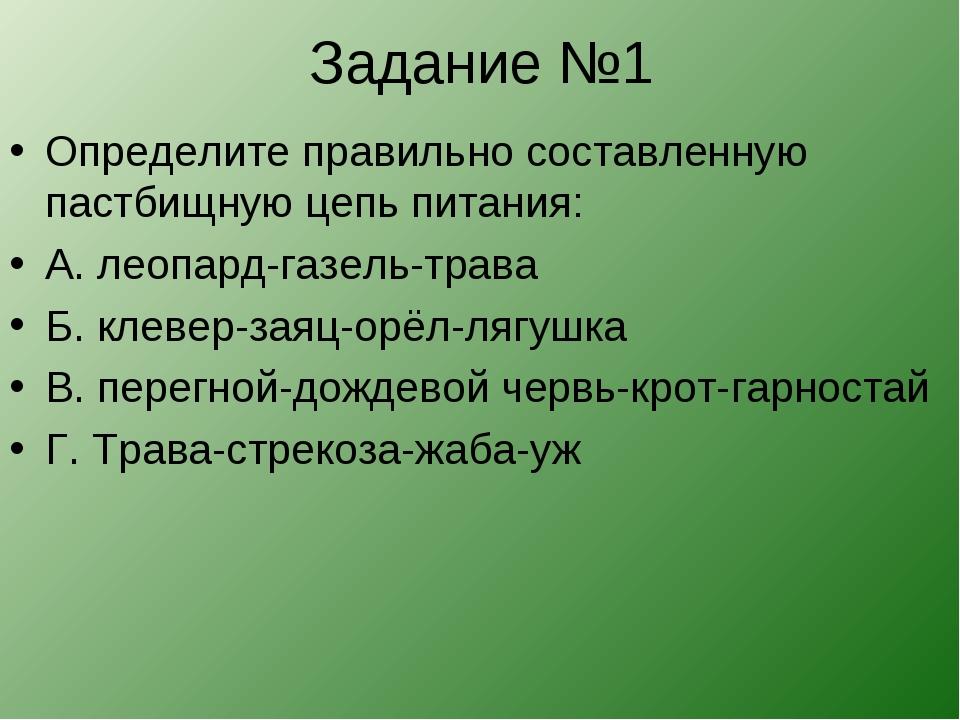 Задание №1 Определите правильно составленную пастбищную цепь питания: А. леоп...