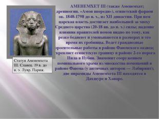 Тутанхамон взошел на престол в возрасте 9 лет и не оставил сколько-нибудь зна