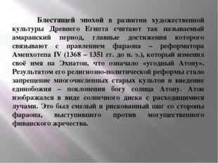 Парадный трон Тутанхамона. Из гробницы Тутанхамона в Долине царей (Фивы). Сер