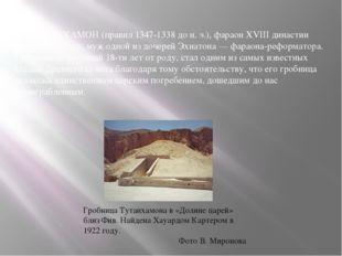 Книга – табличка из библиотеки Ашшурбанипала с шумерской клинописью. В 1840 —