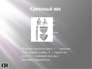 Неолит Первобытные орудия труда.