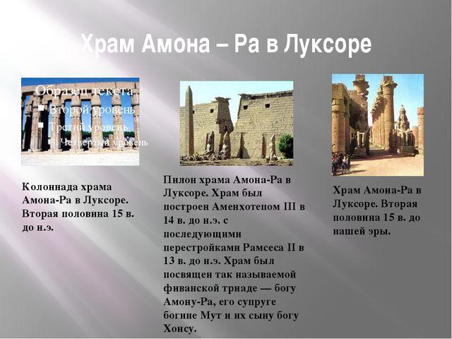АМЕНЕМХЕТ III (также Аменемхат; древнеегип. «Амон впереди»), египетский фара...