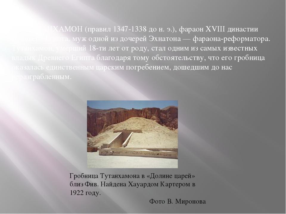 Книга – табличка из библиотеки Ашшурбанипала с шумерской клинописью. В 1840 —...