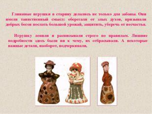 Глиняные игрушки в старину делались не только для забавы. Они имели таинствен