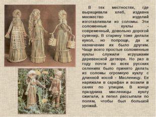 В тех местностях, где выращивали хлеб, издавна множество изделий изготавливал