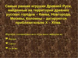 Самые ранние игрушки Древней Руси, найденные на территории древних русских го