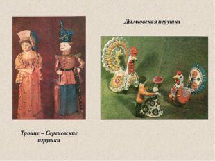 Троице – Сергиевские игрушки Дымковская игрушка