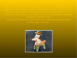 Этот необычный полуконь-получеловек назван на Руси Полканом. Он пришел к нам