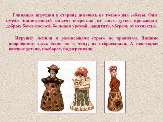 Глиняные игрушки в старину делались не только для забавы. Они имели таинствен...