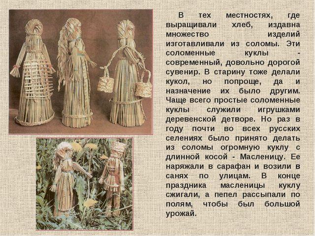 В тех местностях, где выращивали хлеб, издавна множество изделий изготавливал...