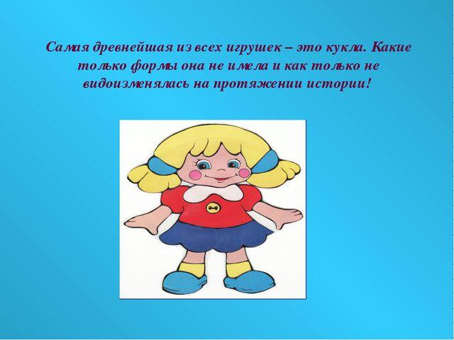 Самая древнейшая из всех игрушек – это кукла. Какие только формы она не имела...