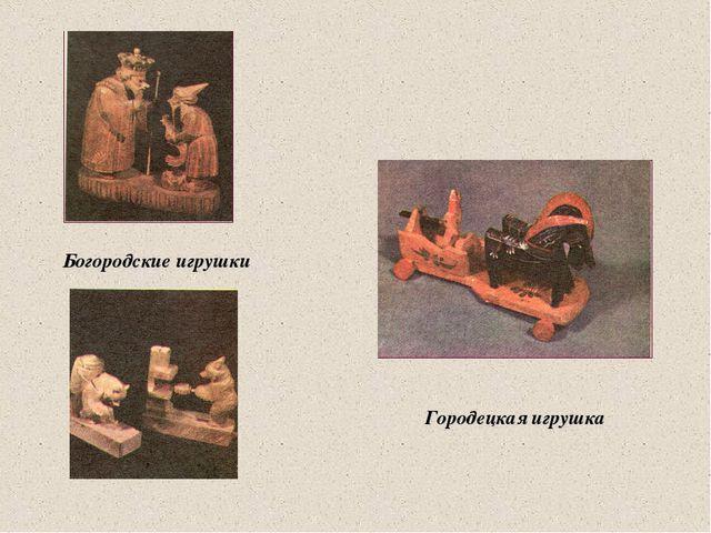 Богородские игрушки Городецкая игрушка