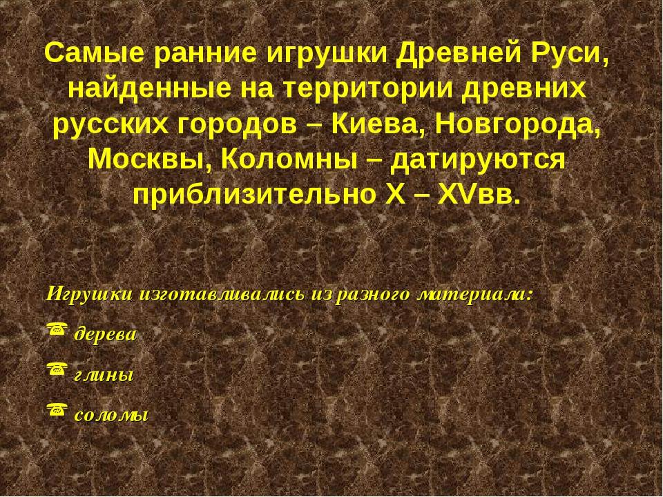 Самые ранние игрушки Древней Руси, найденные на территории древних русских го...
