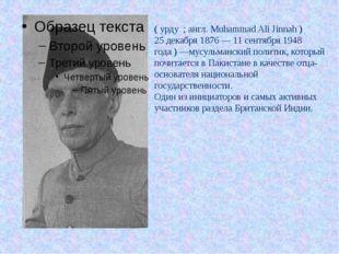 Мухамма́д Али́ Джинна́ ( урду ﻣﺤﻤﺪ ﻋﻠﯽ ﺟﻨﺎﺡ ; англ. Muhammad Ali Jinnah ) 25