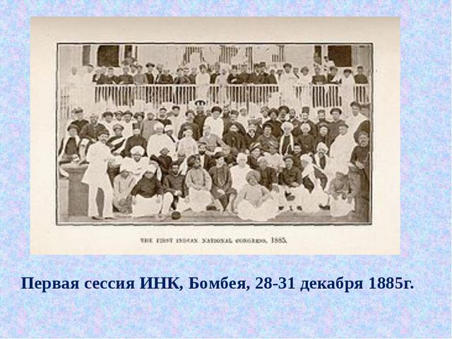Первая сессия ИНК, Бомбея, 28-31 декабря 1885г.