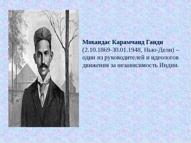 Мохандас Карамчанд Ганди (2.10.1869-30.01.1948, Нью-Дели) – один из руководи...