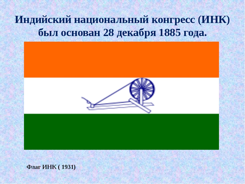 Индийский национальный конгресс (ИНК) был основан 28 декабря 1885 года. Флаг...