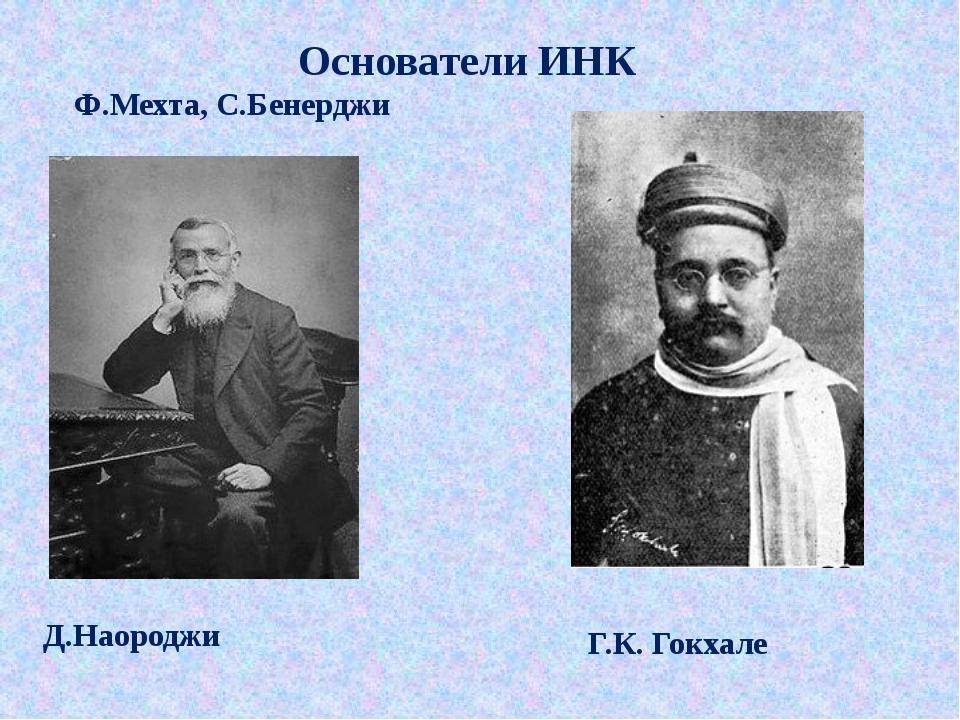 Основатели ИНК Ф.Мехта, С.Бенерджи Д.Наороджи Г.К. Гокхале