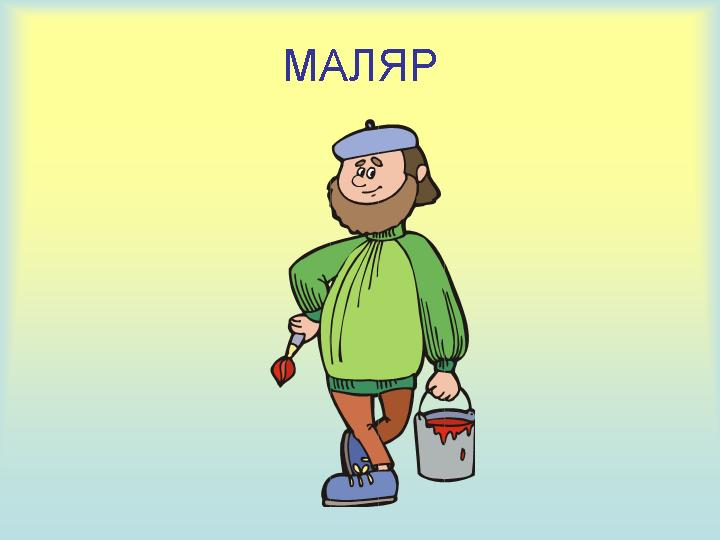 C:\Users\ps\Desktop\0016-016-Maljar.jpg