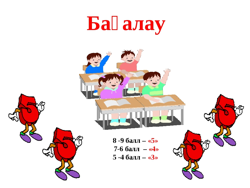 Бағалау 8 -9 балл – «5» 7-6 балл – «4» 5 -4 балл – «3»