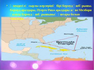 Әлемдегі ең сырлы жерлерінің бірі Бермуд үшбұрышы. Бермуд аралдары, Пуерто Ри