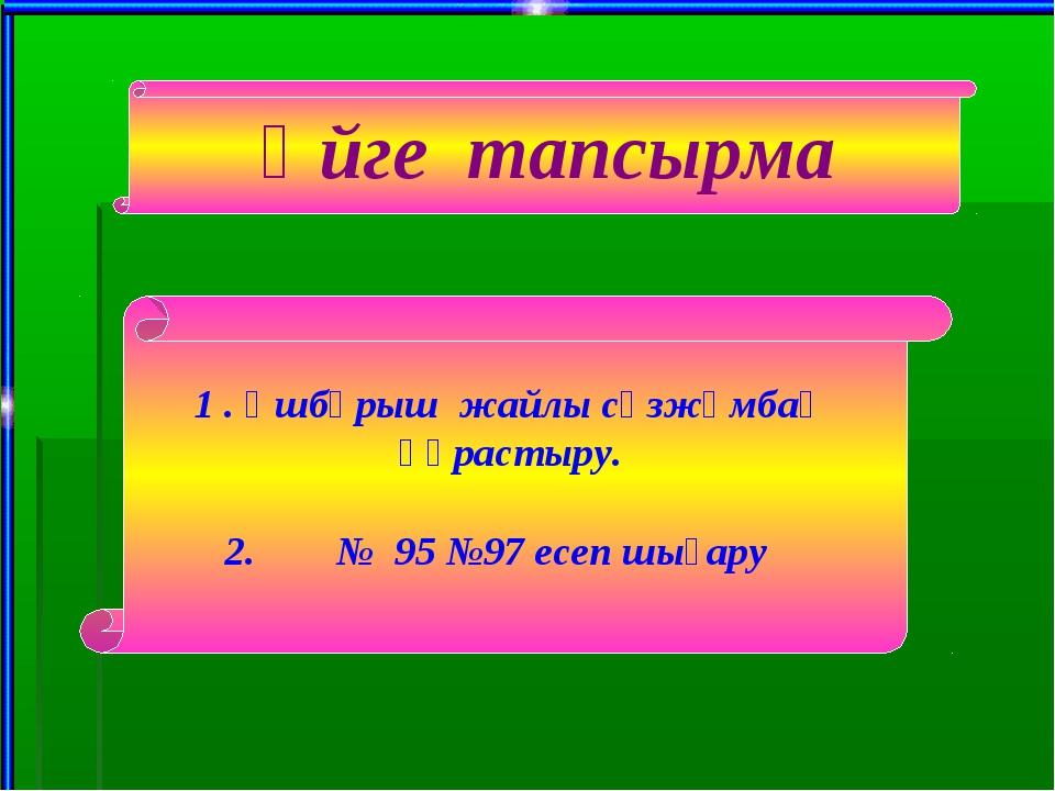 1 . Үшбұрыш жайлы сөзжұмбақ құрастыру. 2. № 95 №97 есеп шығару Үйге тапсырма