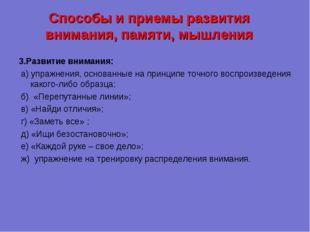 3.Развитие внимания: а) упражнения, основанные на принципе точного воспроизве