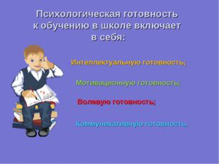 Психологическая готовность к обучению в школе включает в себя: Интеллектуальн