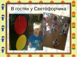В гостях у Светофорчика