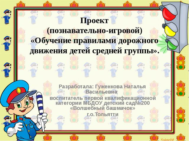 Проект (познавательно-игровой) «Обучение правилами дорожного движения детей с...