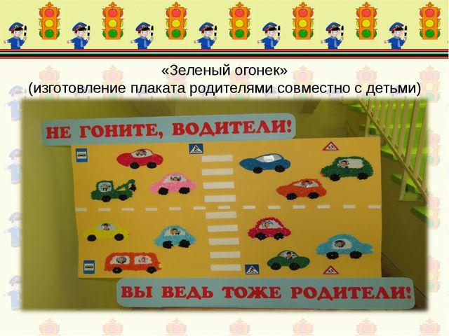 «Зеленый огонек» (изготовление плаката родителями совместно с детьми)