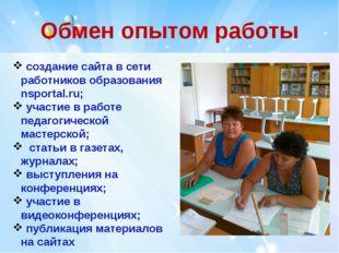 Обмен опытом работы создание сайта в сети работников образования nsportal.ru;