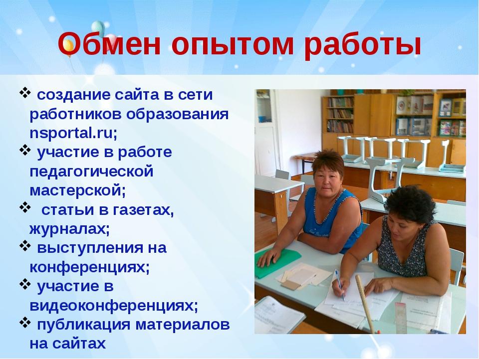 Обмен опытом работы создание сайта в сети работников образования nsportal.ru;...