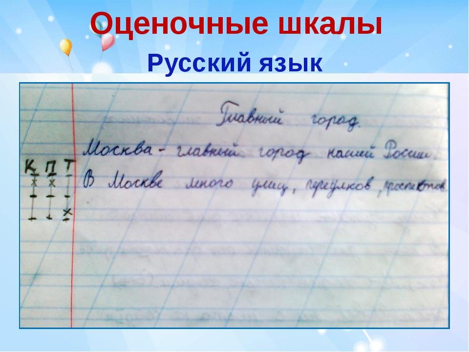 Оценочные шкалы Русский язык