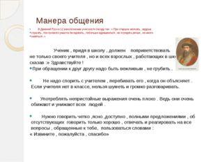 Манера общения      В Древней Руси в 12 веке Мономах учил вести беседу