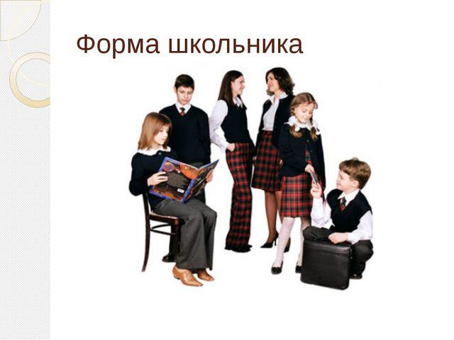 Форма школьника