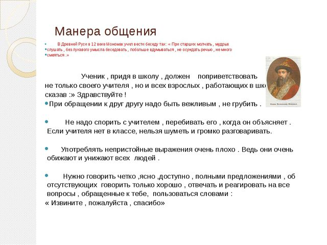 Манера общения      В Древней Руси в 12 веке Мономах учил вести беседу...