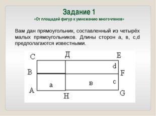 Задание 1 «От площадей фигур к умножению многочленов» Вам дан прямоугольник,