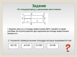 Задание «От площадей фигур к умножению многочленов» 1. Выразите через а,в,с,d