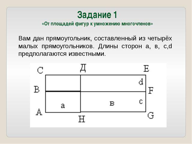 Задание 1 «От площадей фигур к умножению многочленов» Вам дан прямоугольник,...