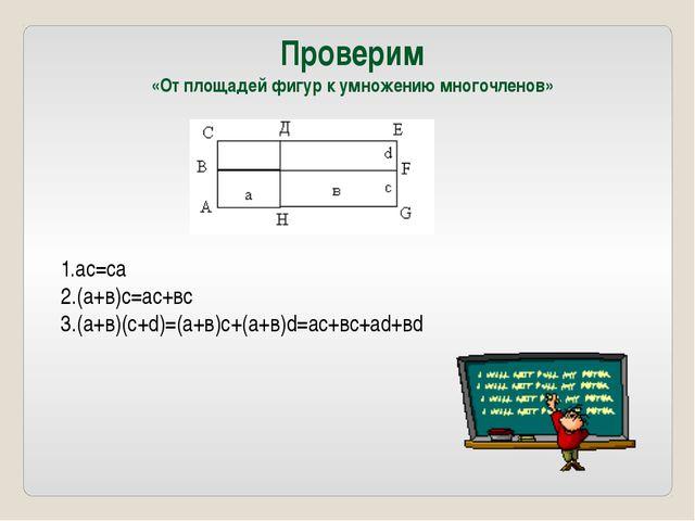 Проверим «От площадей фигур к умножению многочленов» 1.ас=са 2.(а+в)с=ас+вс 3...