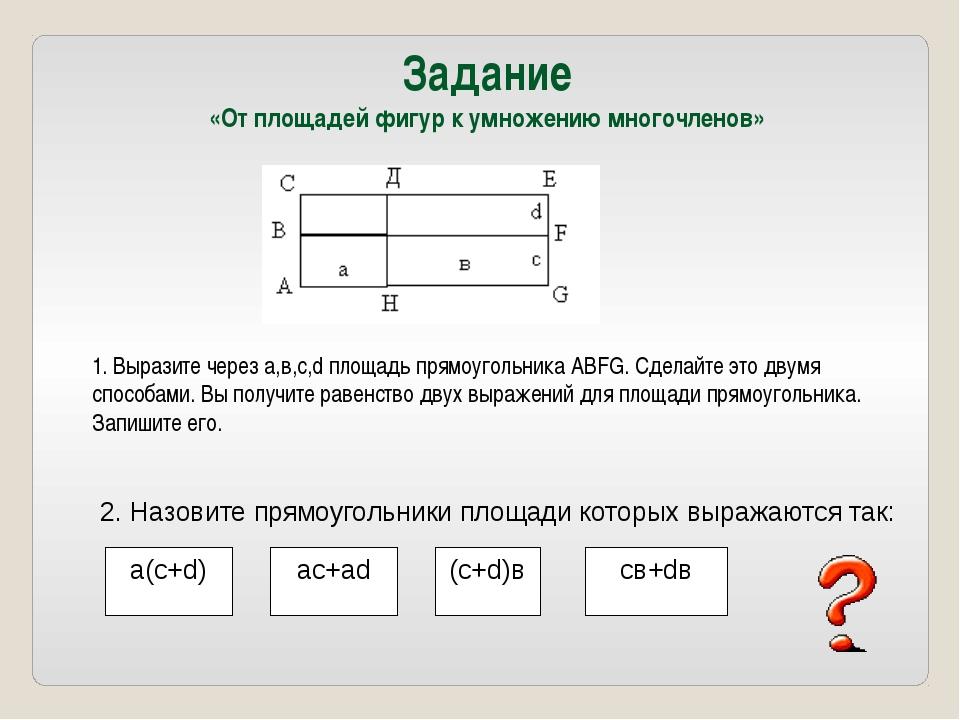 Задание «От площадей фигур к умножению многочленов» 1. Выразите через а,в,с,d...