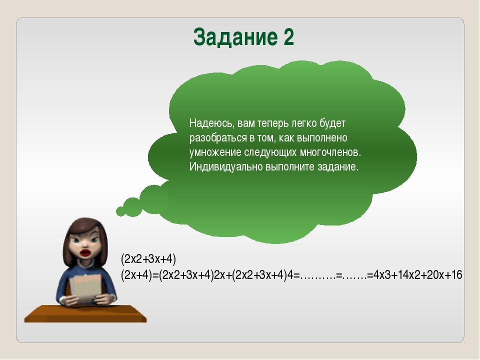 Задание 2 Надеюсь, вам теперь легко будет разобраться в том, как выполнено ум...