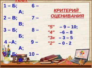 ОТВЕТЫ НА ТЕСТ 1 – Б; 6 – А; 2 – В; 7 – В; 3 – Б; 8 – Б; 4 –А; 9 – А; 5 – Б;