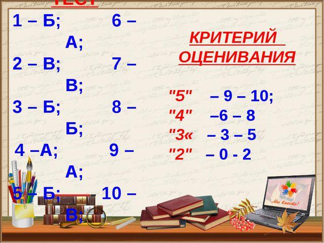 ОТВЕТЫ НА ТЕСТ 1 – Б; 6 – А; 2 – В; 7 – В; 3 – Б; 8 – Б; 4 –А; 9 – А; 5 – Б;...