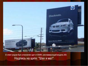 В ответ рядом был установлен щит от BMW, рекламирующий модель M3. Надпись на