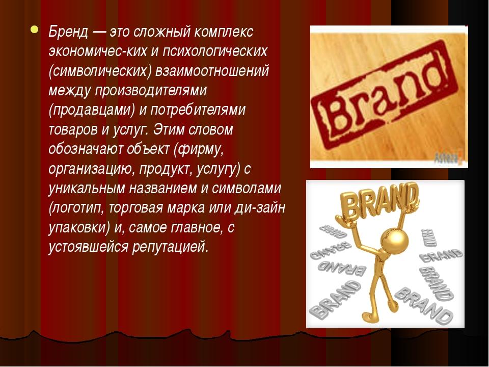 Бренд — это сложный комплекс экономических и психологических (символических)...