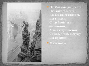 """От Москвы до Бреста Нет такого места, Где бы ни скитались мы в пыли, С """"лейко"""